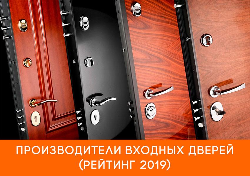 Металлические двери рейтинг производителей 2019